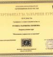 сертификат за завършен курс