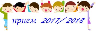 Класиране - прием яслена група 2017/2018г