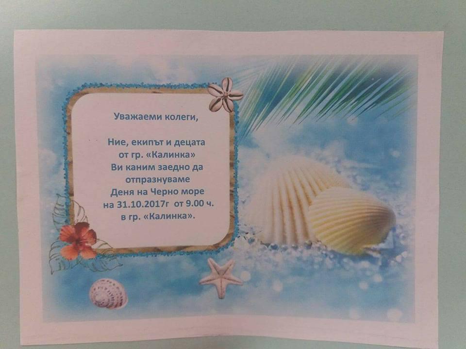 """31 октомври- """"Международен ден на Черно море """""""