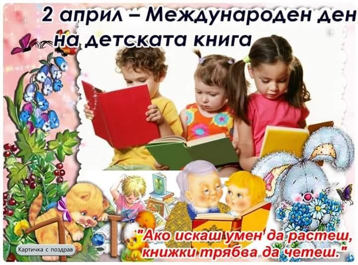 """2- ри април """"Международен ден на детската книга"""""""