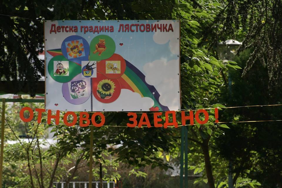 """Първи учебен ден в ДГ №34 """"Лястовичка"""""""