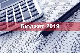 Бюджет- 2019г