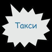 Информация относно начисляването и заплащането на такси за м. Март 2020г