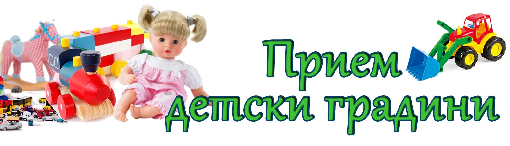 """Свободни места за прием в ДГ №34 """"Лястовичка"""" за учебната 2020/2021г."""