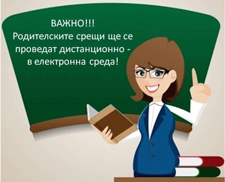 ДИСТАНЦИОННИ РОДИТЕЛСКИ СРЕЩИ /В ЕЛЕКТРОННА СРЕДА/