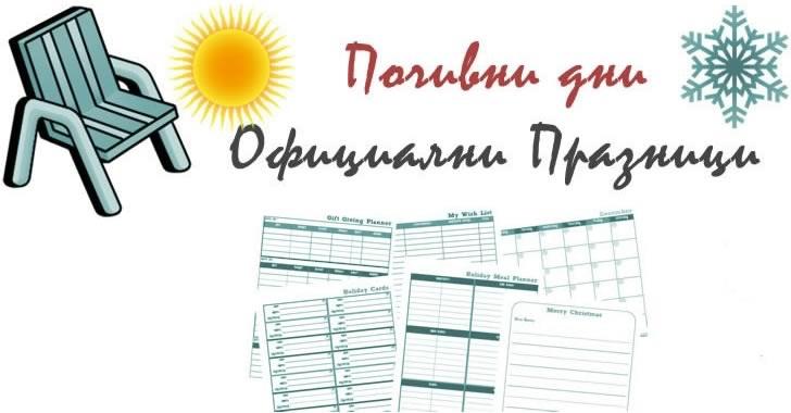 Официални почивни дни през 2020 – 2021 година
