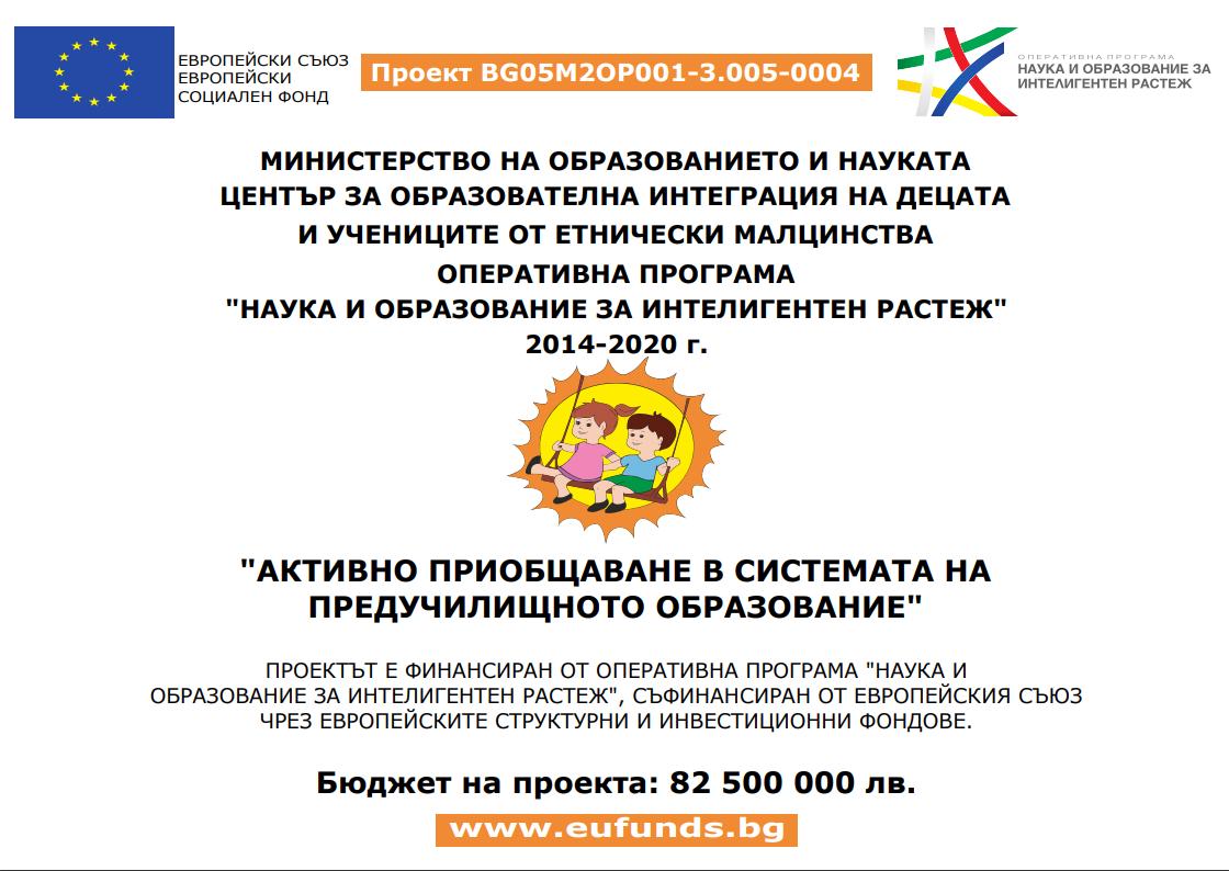 """Проект BG05M2ОP001-3.005-0004 """"Активно приобщаване в системата на предучилищното образование"""""""