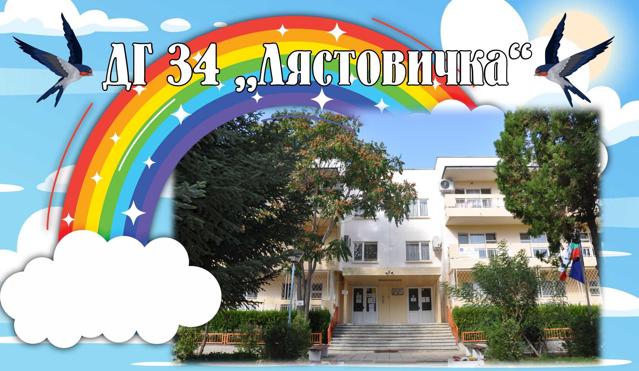 """Поздравителни адреси по повод 47-мия рожден ден на ДГ """"Лястовичка"""""""