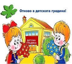 Възобновяване присъствието на децата в детската градина от 04.01.2021г.
