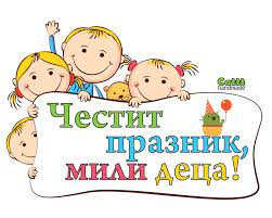 Честит 1-ви юни, мили деца!